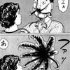 【グロいけど】アラサーがおすすめする続きが読みたくなる漫画