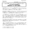 10月13日開催 ジャパン・プラットフォーム企業向けセミナー2016 「今だから求められる福島支援とは ~避難指示解除/子ども/産業/企業連携~」