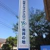 (日本トライアスロン発祥の地という看板を見て)ほとんど観光客気分…