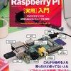 Raspberry PiからArduinoを制御する(シリアル通信,I2C通信)