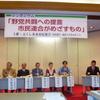 27日、笹木野後援会がつどい。午後は福島市の市民連合が集会。