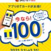 【Tポイント】食べて貯める!モバイルTカードの提示で100ポイント貰おう。