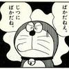 江田憲司氏、「女性特捜部長のリークがどんどん」ツイートを弁明 「言葉足らずだった」