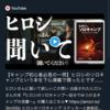No.1キャンプ芸人・ヒロシさんにバヤログ の動画を紹介してもらった件でお話しさせてください。