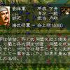 三国志5 武将 鄧芝