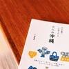 沖縄旅行者へもおススメな本『手仕事と工芸をめぐる 大人の沖縄』/ 小澤典代