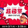 【PayPay】3月に超ペイペイ祭開催。還元祭りに参加しよう。