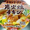 チキンラーメンビッグカップ 炭火焼チキン わさび風味(日清食品)