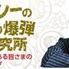 響月ケシーさんの【愛の発電機を動かす朗読会】@長野