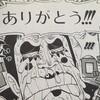 ワンピースブログ[五十六巻] 第548話〝ありがとう〟