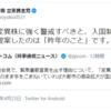 立憲 枝野幸男氏  いつ提案?  2021年4月23日