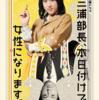 三浦部長、本日付けで女性になります。 感想|4話の連ドラとして見たかったかも?