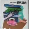 都筑道夫「秘密箱からくり箱」(光文社文庫)