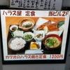 新宿のおいしい魚の定食屋さんにいきました♪