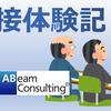 【コンサルファームへの転職】アビームコンサルティング【面接体験記】