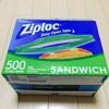 シリーズ コストコ!始めますっ!   〜Ziploc SANDWICH 500 TOTAL BAGS〜