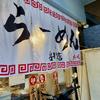 らーめん専門店 煮干しと豚(南区)汁なし担々麺
