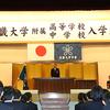 平成29年度入学式を挙行しました