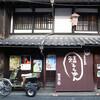 滋賀県長浜市に「鯖そうめん」を食べに行く