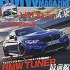 BMW 7 Series (2018 / NO1) F系ビーエムは・・・。