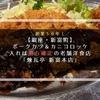 【銀座・新富町】ポークカツ×カニコロッケで勝ち確定!創業50年の老舗洋食屋「煉瓦亭」