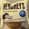 モンテール HERSHEY'S クッキー&クリームシュー 食べてみました