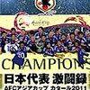 ワールドカップ最終予選。日本が6−0でヨルダンに圧勝