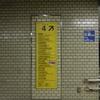 九段下駅【病院】子宮内膜ポリープ切除手術は、九段坂病院にしました!初診外来に行って来た!