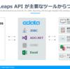 請求書作成・管理サービスMakeLeaps APIをドライバー化:各種ツールから連携