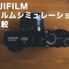 FUJIFILM フィルムシミュレーション全比較【X100V】