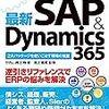 「よくわかる最新SAP&Dynamics 365」を読んで