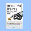 西尾明六段著「コンピュータは将棋をどう変えたか?」レビュー