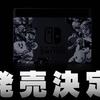 【特別セット】Nintendo Switch 大乱闘スマッシュブラザーズ SPECIALセットが11月16日に発売決定!