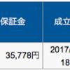 【実績報告】1週目(2017年10月30日〜11月3日)スワップ1,857円・評価損-22,300円