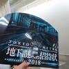 「地下謎への招待状2018」をやってみた【ネタバレなし】