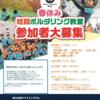 【GR姫路】春休み短期教室満員御礼