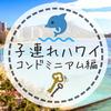 子連れ海外⑤1歳児とハワイへ!コンドミニアム「アストン・アット・ザ・ワイキキ・バニアン」のレポ