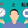 この「kaminomania」と言うブログの「転職とAGA」とはどういう意味か?