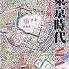 古い地図の購入と古地図アプリや図書館の活用法