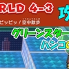 ワールド4-3 攻略  グリーンスターX3  ハンコの場所  【スーパーマリオ3Dワールド+フューリーワールド】
