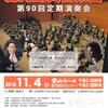 2018.11.4   鹿児島交響楽団 第90回定期演奏会