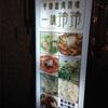 一味玲玲@新橋でパクチー餃子。