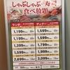 小倉駅前にあるしゃぶしゃぶ屋さんで平日ランチしたら16時まで食べ放題だった【しゃぶ葉】