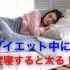 【衝撃】ダイエット中に二度寝すると太る!?