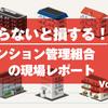 YKKAP(株)のサイト「A-PLUG」にマンション管理組合の記事を寄稿しています!