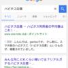 初めて公式サイトを抑えて、検索結果でトップ獲得しました!