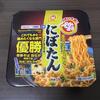 Ramenグランプリ2020「これでもかと絡めたくなる部門」優勝の味がカップ麺になっていたので正直レビュー!!
