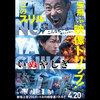 映画「いぬやしき」感想 佐藤健より木梨憲武!知られざるノリさんの演技力(ネタバレあり)