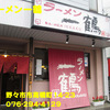 ラーメン一鶴~2013年5月5杯目~