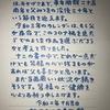 #年末の風物誌#相田みつをカレンダー#コロナウイルス